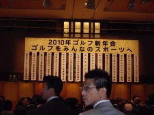 2010 ゴルフ新年会