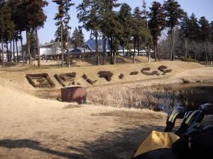 park&golf