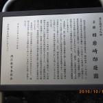 IMGP3482 旧岩崎邸
